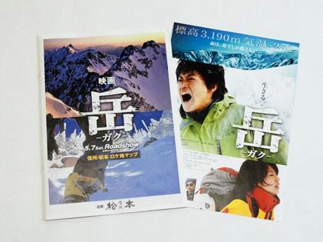 「映画岳-ガク-信州・松本ロケ地マップ」とチラシ