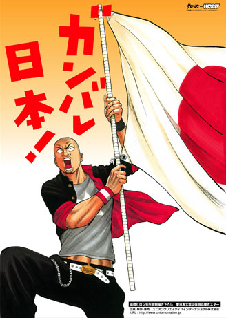 「WORST」の主人公・月島花が描かれた東日本大震災復興応援ポスター