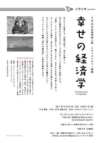「幸せの経済学」チラシ