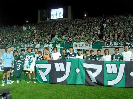 試合終了後、松田直樹選手の横断幕を前に山雅選手がJ2昇格を誓う