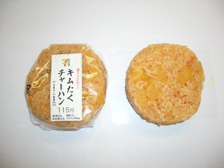 「キムたくチャーハン」おむすび(写真提供:セブン-イレブン・ジャパン)