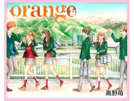 「orange」連載初回の扉絵©高野苺/集英社別冊マーガレット