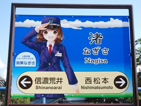 上高地線渚駅に設置された「渕東なぎさ」の駅名板