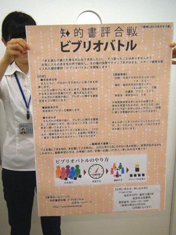 「ビブリオバトル」ポスター