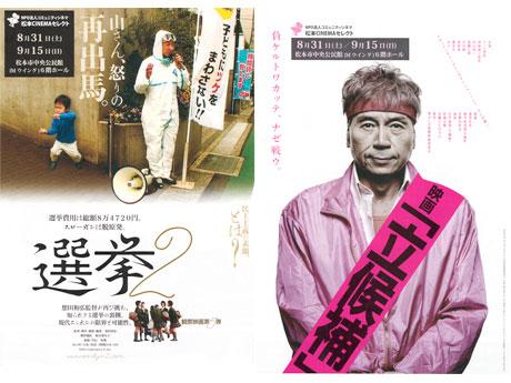 松本で「泡沫候補」ドキュメンタリー映画上映-「選挙の裏話」トーク ...