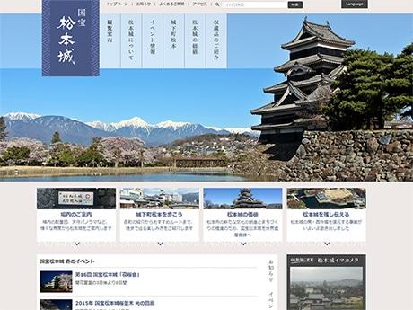 松本城公式ホームページ