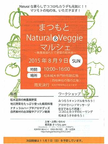 「まつもとNatural&Veggieマルシェ」チラシ