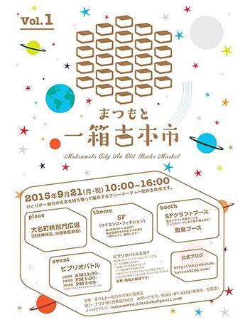「まつもと一箱古本市」ポスター