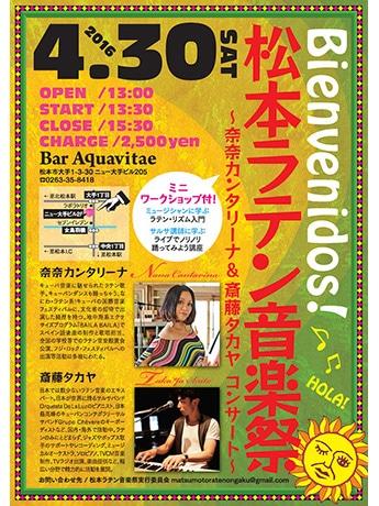 「松本ラテン音楽祭」チラシ