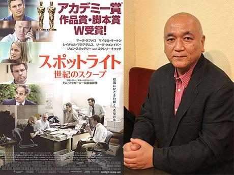 碓井広義教授(写真右)と「スポットライト 世紀のスクーブ 」チラシ©2015 SPOTLIGHT FILM, LLC
