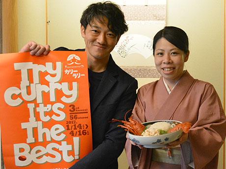 松本で56店舗が「カリーラリー」 伊勢エビ丸ごと「過去最高金額」カレーも