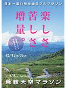 乗鞍で初のフルマラソン「乗鞍天空マラソン」開催へ 標高差1200メートル