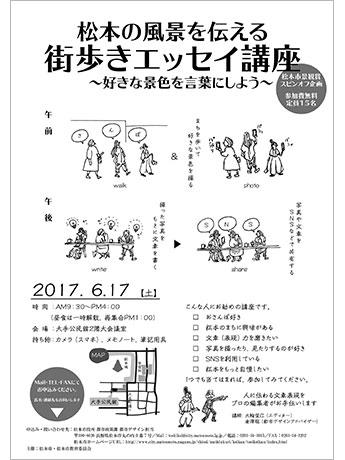 松本の風景を伝える「街歩きエッセイ講座」チラシ