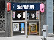 松本城近くに「大衆酒場加賀家」 牛もつ&「シャリキン」、下町の雰囲気で