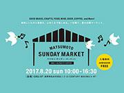松本駅近くで「マツモト・サンデー・マーケット」初開催 音楽&マーケット