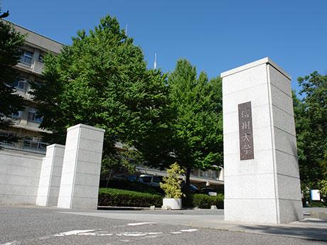 2019年に創立70周年を迎える信州大学