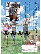 松本・里山辺の喫茶店でホーミー&馬頭琴ライブ 「モンゴルの風」感じて