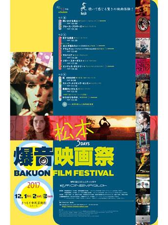 「爆音映画祭」チラシ