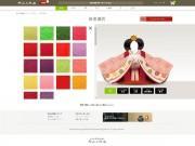 松本・村山人形店がひな人形のオーダーメード ネットでサイズ・衣装選び
