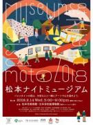 バレンタインデーの夜に「松本ナイトミュージアム」 市美術館と浮世絵博物館で