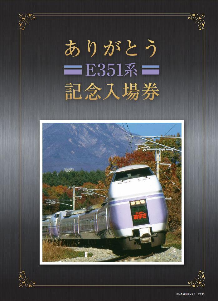 「ありがとうE351系記念入場券」表紙