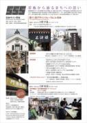 松本で「デザインフォーラム」 看板テーマに、町歩きやワークショップも