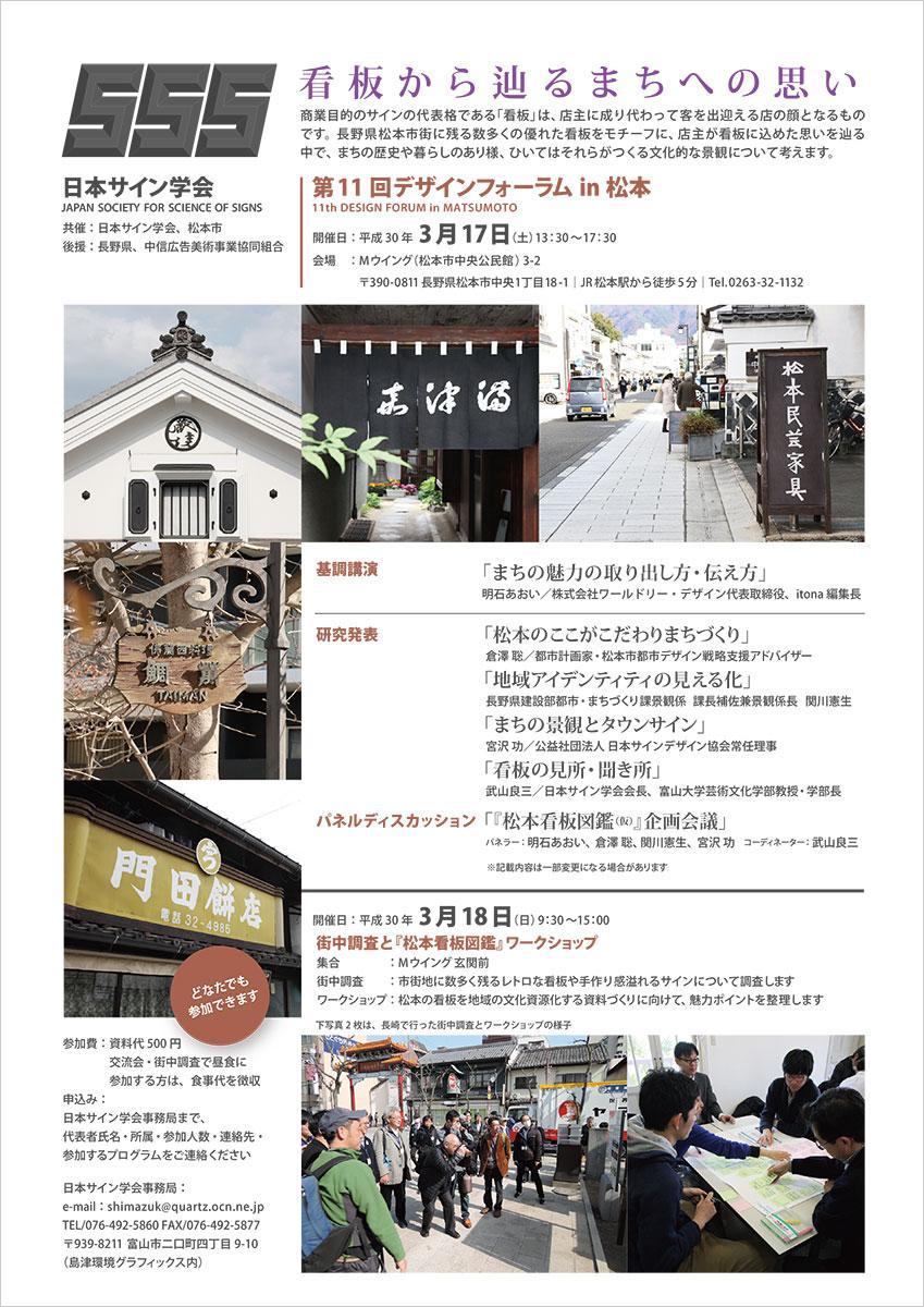 「第11回デザインフォーラムin松本」チラシ