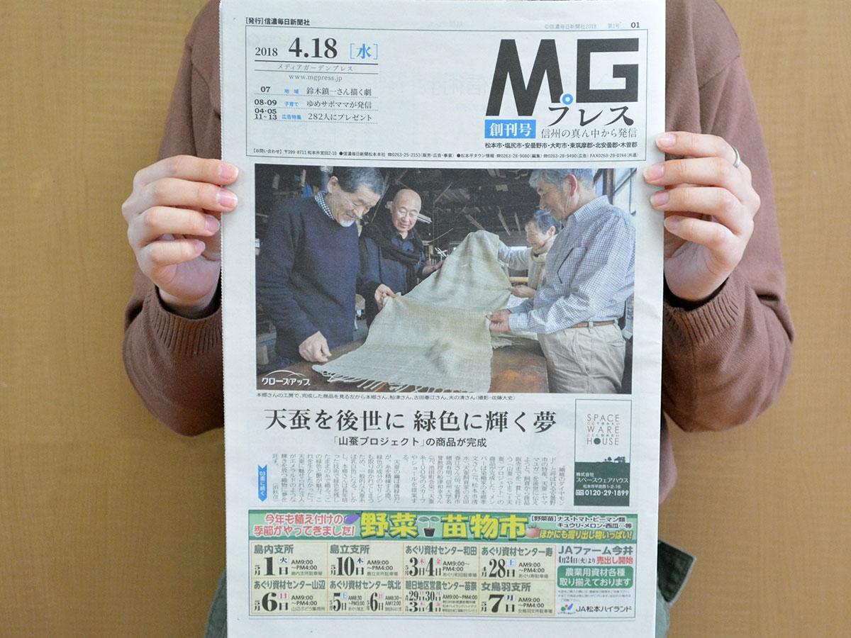 MGは「メディア」と「ガーデン」を組み合わせた