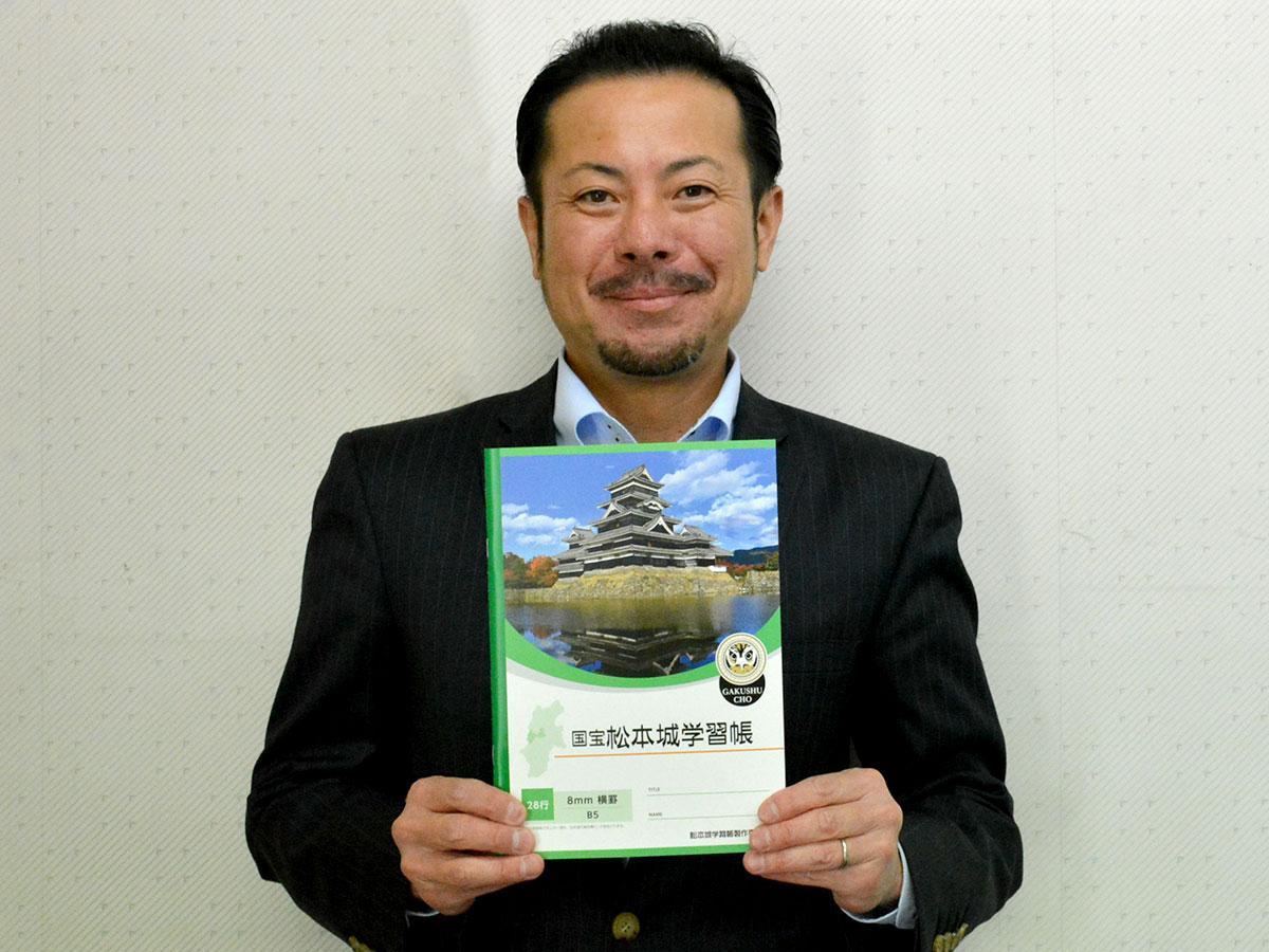 「松本城学習帳」を手にする小澤さん
