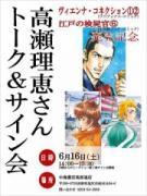 塩尻の書店で漫画家・高瀬理恵さんトーク&サイン会 地元の作家、知る機会に