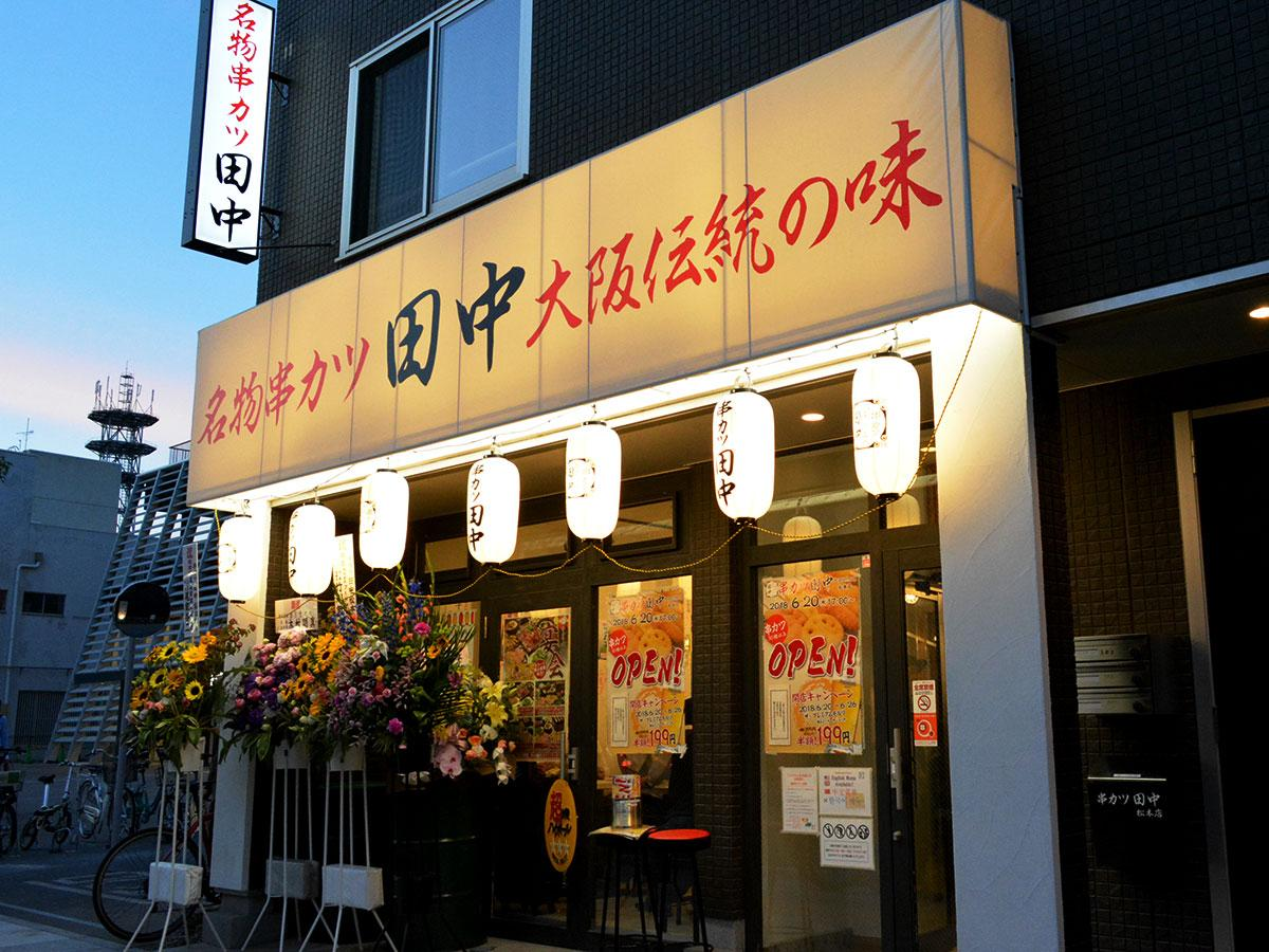 信毎メディアガーデン隣にオープンした「串カツ田中 松本店」