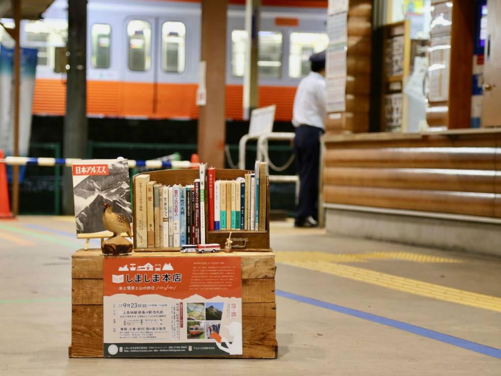 県内外の8組が出店し、古書・新刊書籍を展示販売する