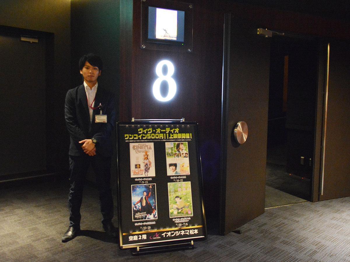 シネマ 松本 イオン