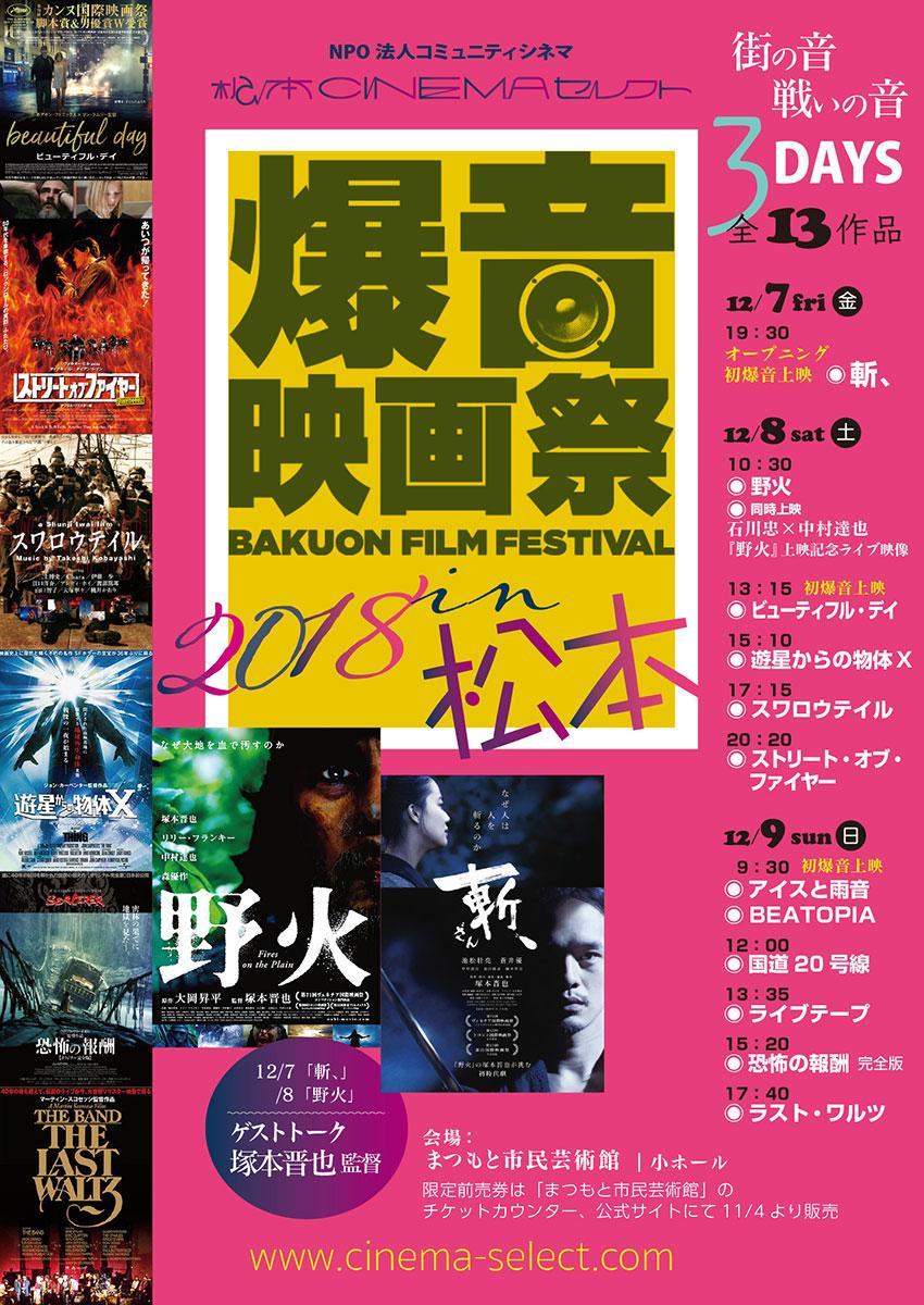 「爆音上映祭2018in松本」チラシ