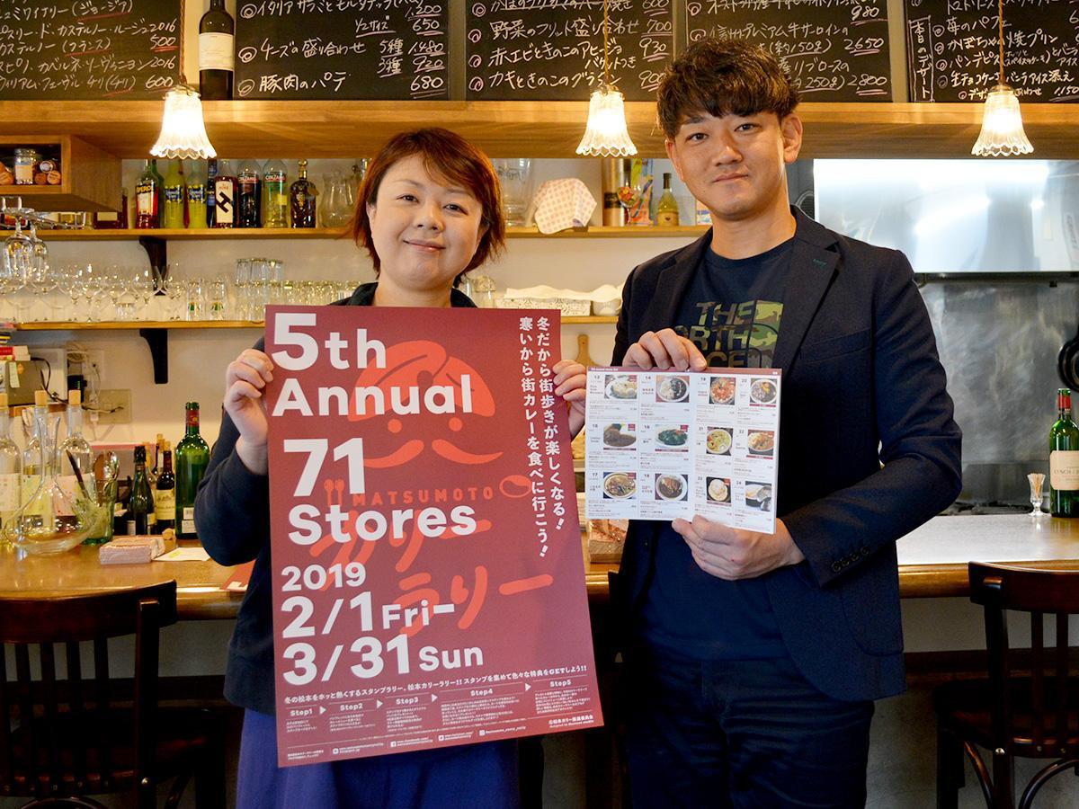 「寒い時期だが街へ出て食べ歩いてほしい」と呼び掛ける小山さん(写真右)と木下さん