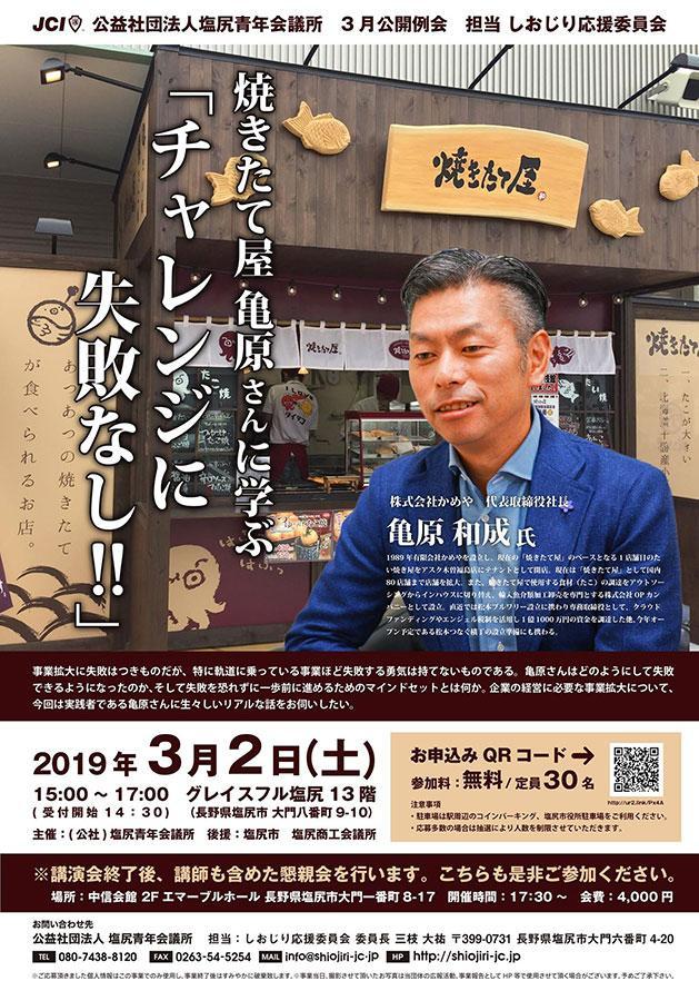 「かめや」社長・亀原和成さんが登壇する「チャレンジに失敗なし!!」