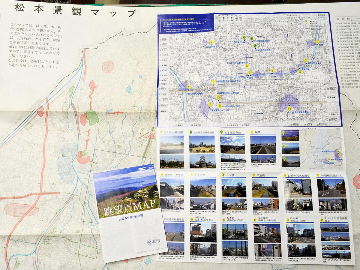 「眺望点マップ」とベースになった「松本景観マップ」
