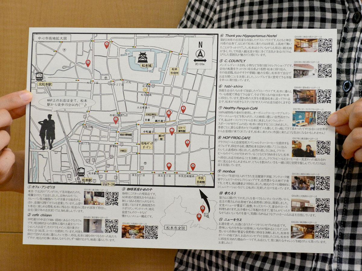 「移住者が営むお店MAP」第1号
