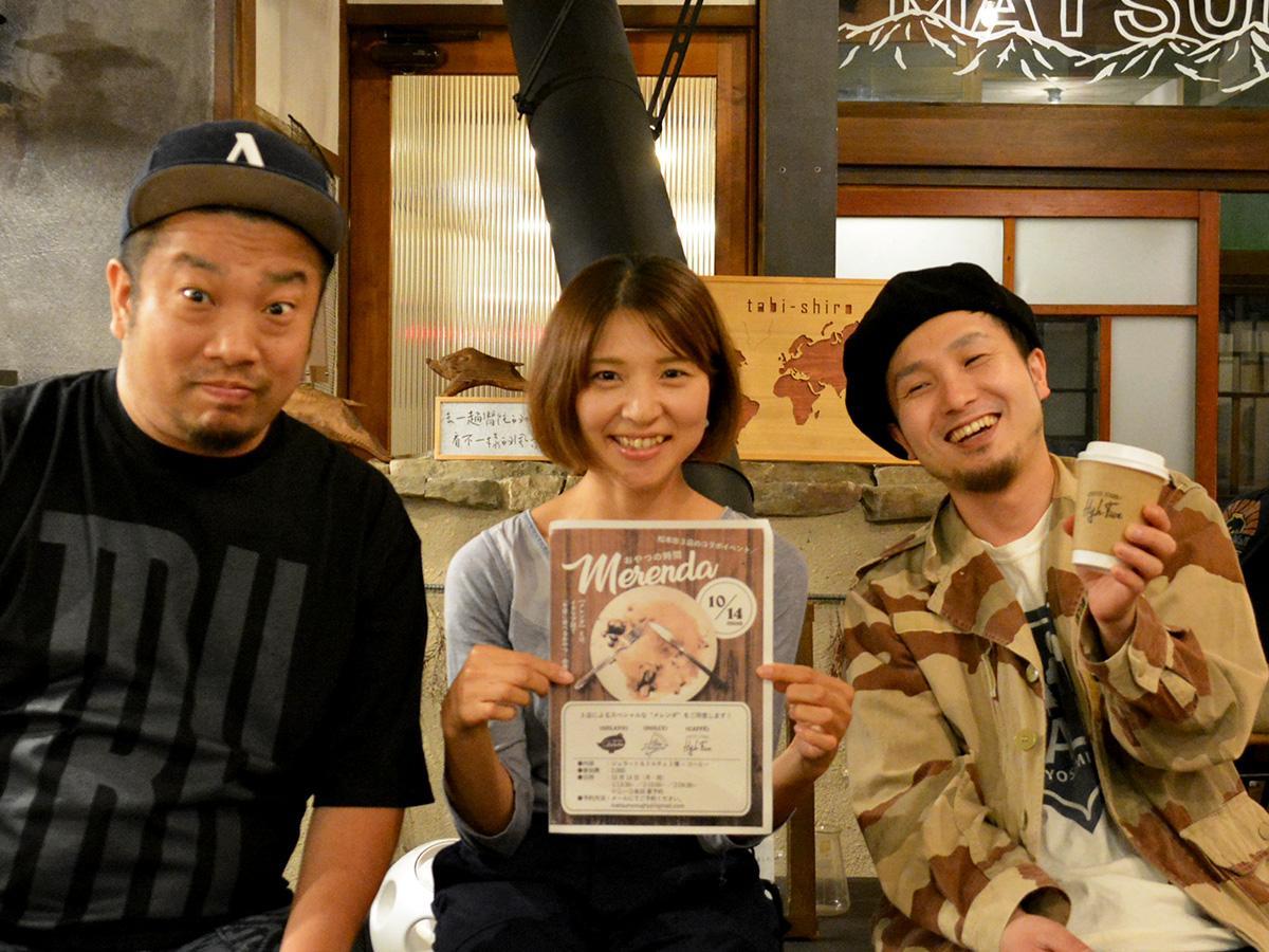 「初めての企画だが、好評なら今後も何らかの形で継続できれば」と話す(写真左から)青柳さん、小澤さん、高木さん