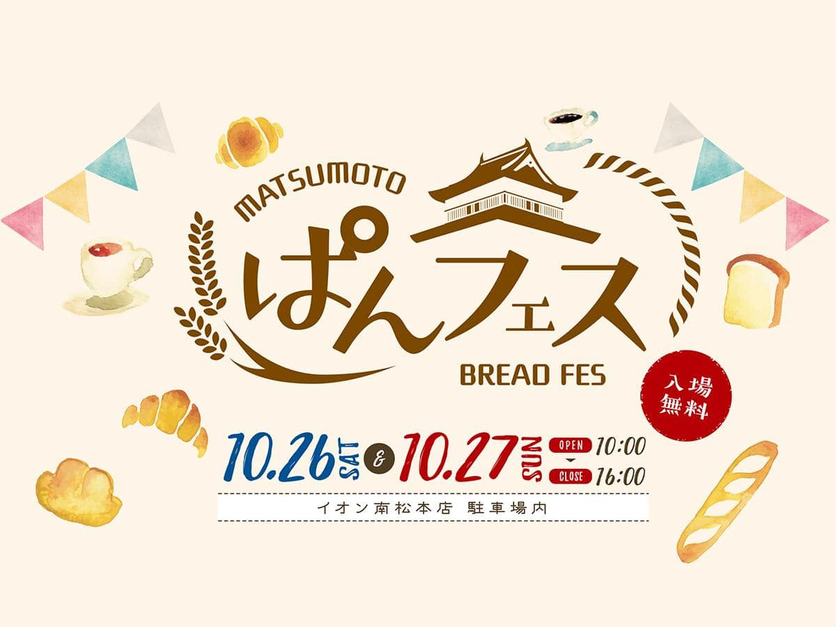 初開催となる「松本ぱんフェス2019」