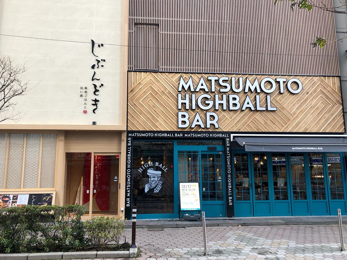 1階は「松本ハイボールバー」、2階・3階は「じぶんどき」