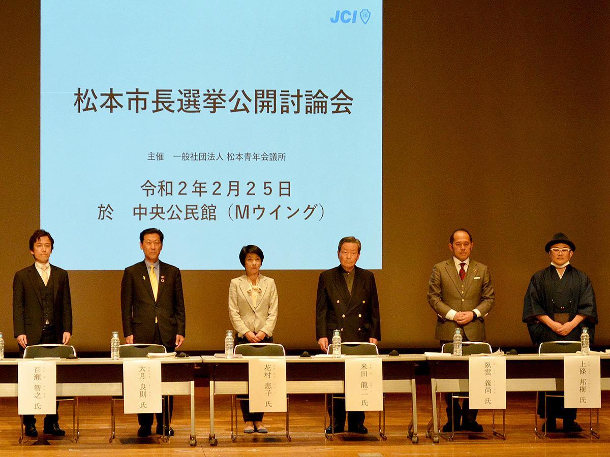 松本市長選公開討論会の様子