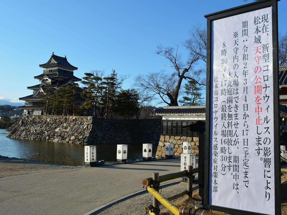 松本城の入口には案内が出されている