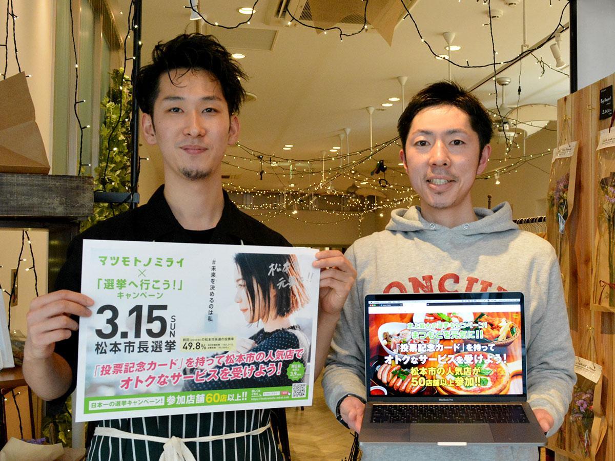 投票を呼び掛ける実行委員長の増田さん(写真右)と副実行委員長の西澤さん