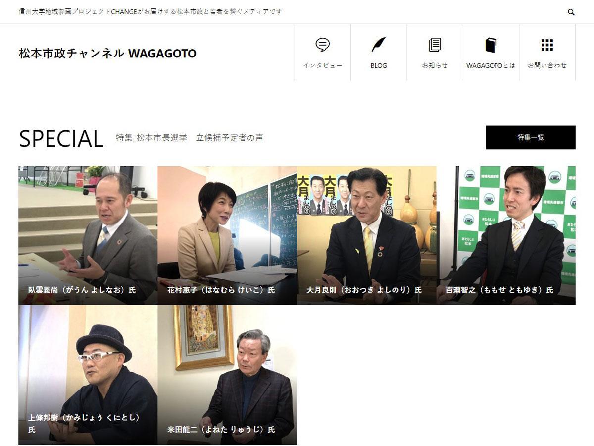松本市政チャンネル WAGAGOTO(ワガゴト)
