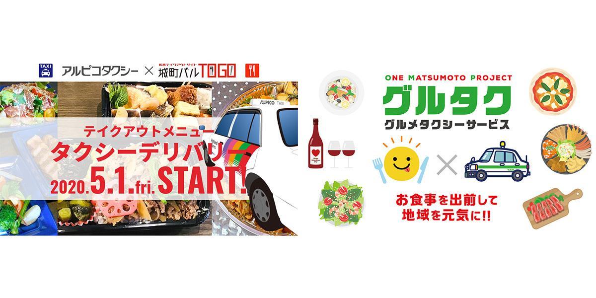 松本市内でスタートした2つのタクシーデリバリー
