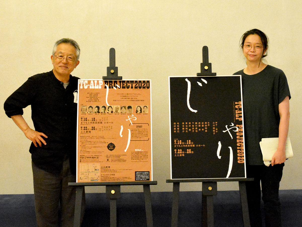 串田さん(写真左)と小川さん