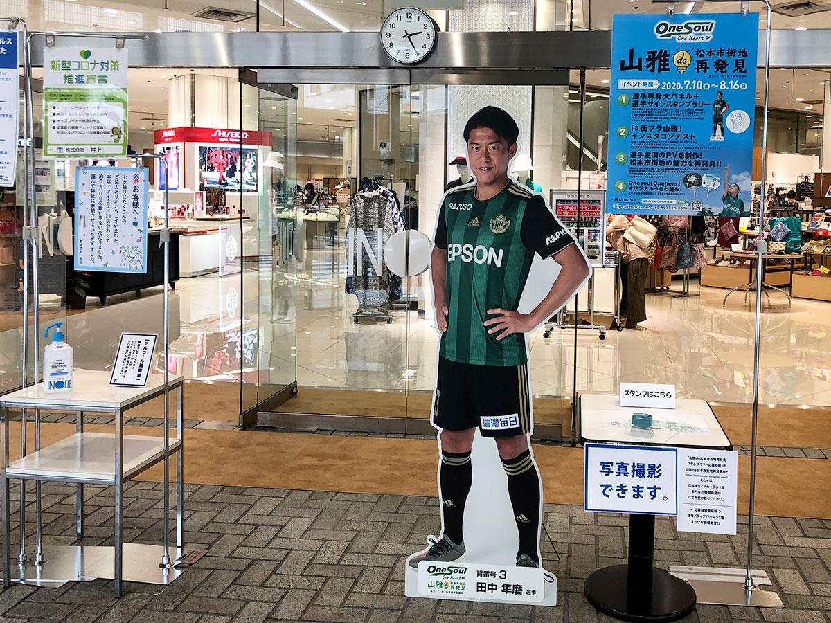 井上百貨店本店には、田中隼磨選手の等身大パネル
