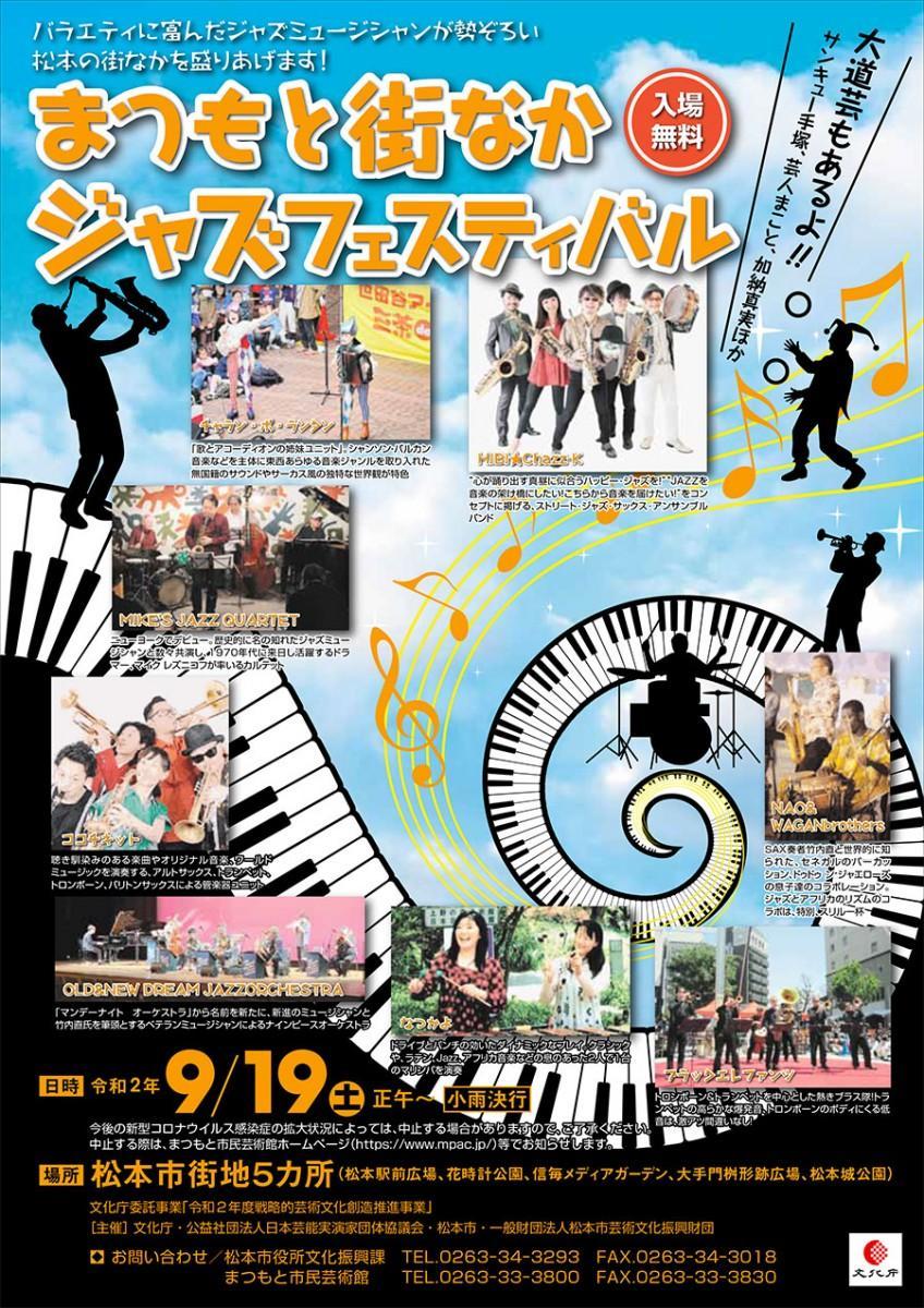 松本市内の屋外5会場で行われる「まつもと街なかジャズフェスティバル」