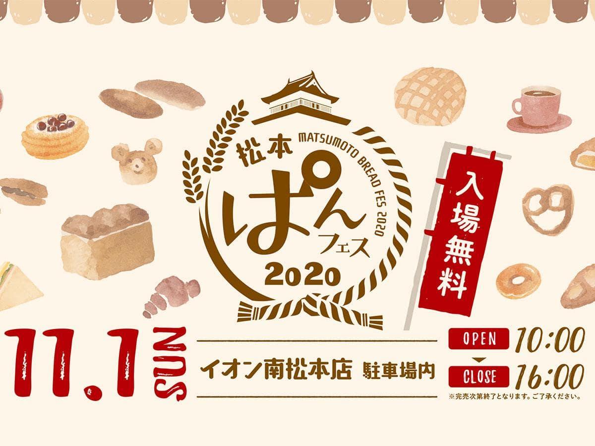 昨年に続いての開催となる「松本ぱんフェス」